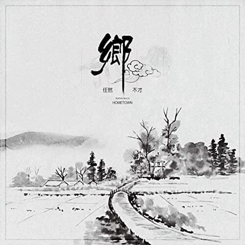 Xiang 乡 Township Lyrics 歌詞 With Pinyin By Ren Ran 任然 Bu Cai 不才