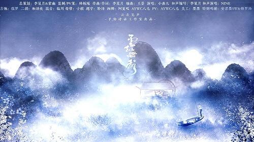 Yun Qu Wu Sheng 云去无声 Cloud To Silent Lyrics 歌詞 With Pinyin By Xiao Qu Er 小曲儿