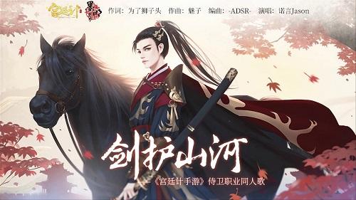Jian Hu Shan He 剑护山河 Sword Guard Was Lyrics 歌詞 With Pinyin By Nuo Yan 诺言 Jason