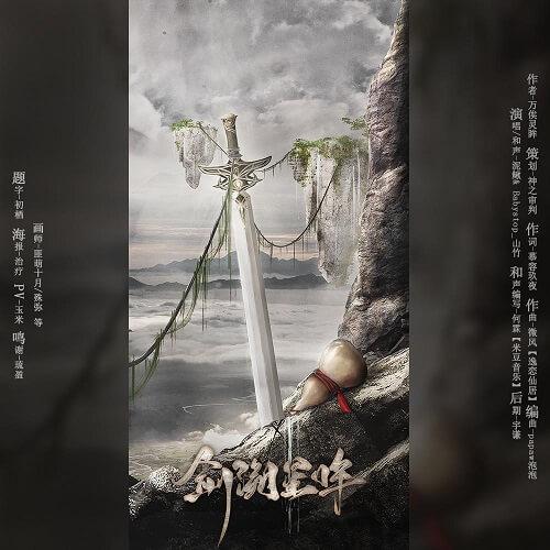 Jian Su Xing Mou 剑溯星眸 Sword Traced Back To The Eyes Lyrics 歌詞 With Pinyin By Ni Qiu 泥鳅 Niko Babystop