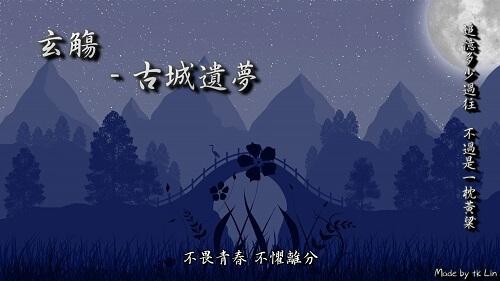Gu Cheng Yi Meng 古城遗梦 The Ancient City Of Lyrics 歌詞 With Pinyin By Xuan Shang 玄觞