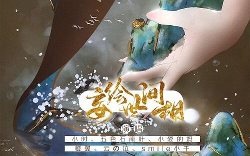 Wang Hui Shi Jian Xiang 妄绘世间相 False Painting Of The World Lyrics 歌詞 With Pinyin By Xiao Shi 小时
