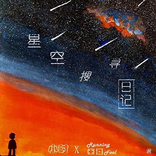 Xing Kong Sou Xun Ri Ji 星空搜寻日记 Star Search Diary Lyrics 歌詞 With Pinyin By Xiao Shi 小时 Running Fool