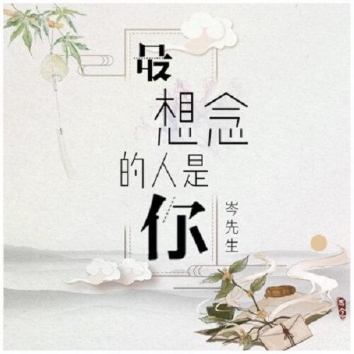 Zui Xiang Nian De Ren Shi Ni 最想念的人是你 The One I Miss Most Is You Lyrics 歌詞 With Pinyin By Cen Xian Sheng 岑先生