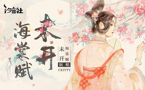 Wei Kai Hai Tang Fu 未开海棠赋 Ode To Unopened Begonia Lyrics 歌詞 With Pinyin By CRITTY