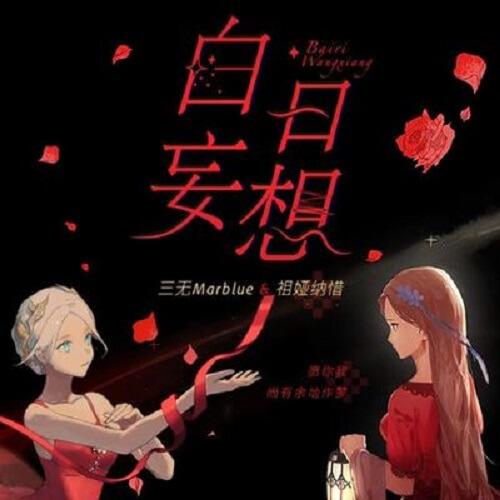 Bai Ri Wang Xiang 白日妄想 The Day Delusion Lyrics 歌詞 With Pinyin By San Wu 三无 Marblue Zu Ya Na Xi 祖娅纳惜