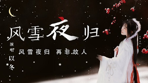 Feng Xue Ye Gui 风雪夜归 The Snow Night Belongs To Lyrics 歌詞 With Pinyin By Yi Dong 以冬