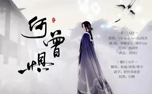He Ceng Ju 何曾惧 Ever Afraid Lyrics 歌詞 With Pinyin By Vk Wu Yin 五音 Jw Aki A Jie Aki 阿杰