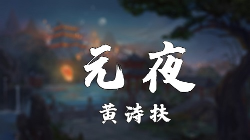 Yuan Ye 元夜 Rice Glue Ball Lyrics 歌詞 With Pinyin By Huang Shi Fu 黄诗扶