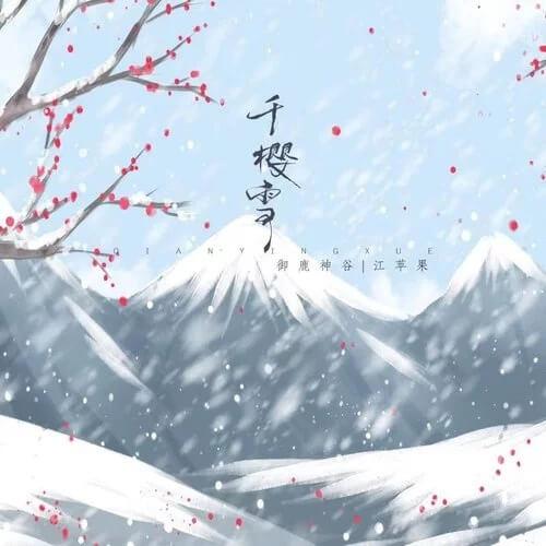 Qian Ying Xue 千樱雪 Thousands Of Sakura Snow Lyrics 歌詞 With Pinyin By Jiang Ping Guo 江苹果 Yu Lu Shen Gu 御鹿神谷