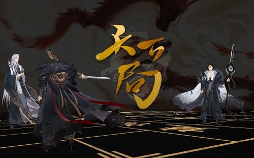 Tian Xia Ju 天下局 The World Bureau Lyrics 歌詞 With Pinyin By Gao Tian He 高天鹤