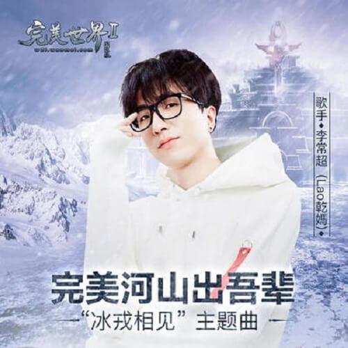 Wan Mei He Shan Chu Wu Bei 完美河山出吾辈 Perfect River Mountain Out Of Us Lyrics 歌詞 With Pinyin By Li Chang Chao 李常超