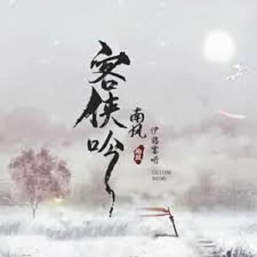 Ke Xia Yin 客侠吟 Guest Man Sing Lyrics 歌詞 With Pinyin By Yi Ge Sai Ting 伊格赛听 Nan Feng 南风 ZJN