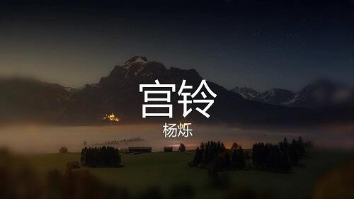 Gong Ling 宫铃 GongLing Lyrics 歌詞 With Pinyin By Yang Shuo 杨烁