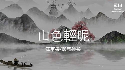 Shan Se Qing Ne 山色轻呢 Light Mountain Lyrics 歌詞 With Pinyin By Jiang Ping Guo 江苹果 Yu Lu Shen Gu 御鹿神谷