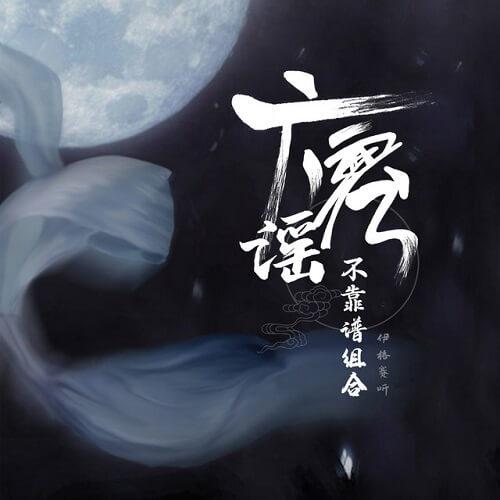 Guang Han Yao 广寒谣 Wide Cold Dear Lyrics 歌詞 With Pinyin By Yi Ge Sai Ting 伊格赛听 Bu Kao Pu Zu He 不靠谱组合