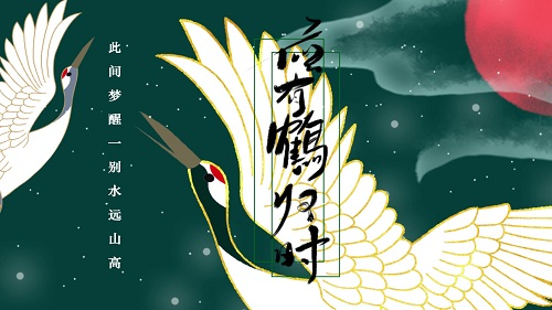 Ying You He Shi Gui 应有鹤归时 There Should Be A Time For The Crane To Return Lyrics 歌詞 With Pinyin By Zi Mi 子弥