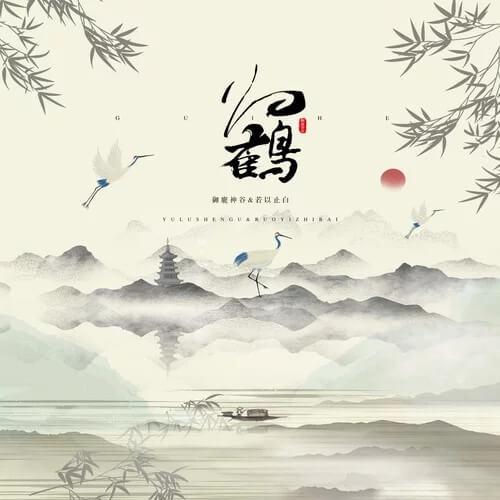 Gui He 归鹤 To The Crane Lyrics 歌詞 With Pinyin By Yu Lu Shen Gu 御鹿神谷 Ruo Yi Zhi Bai 若以止白