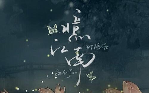 Yi Jiang Nan 忆江南 Yi Jiangnan Lyrics 歌詞 With Pinyin By Xi Hua 西瓜 JUN Ye Luo Luo 叶洛洛
