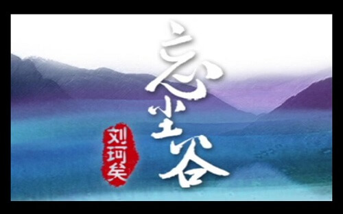 Wang Chen Gu 忘尘谷 Valley Of Forgotten Dust Lyrics 歌詞 With Pinyin By Liu Ke Yi 刘珂矣