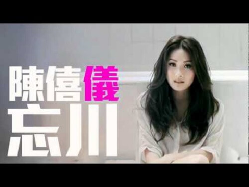 Wang Chuan 忘川 Forget Lyrics 歌詞 With Pinyin By Chen Xi Yi 陈僖仪 Sita Chan