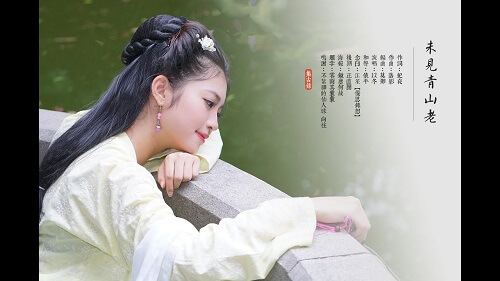 Wei Jian Qing Shan Lao 未见青山老 Never See The Green Hills Grow Old Lyrics 歌詞 With Pinyin By Yi Dong 以冬