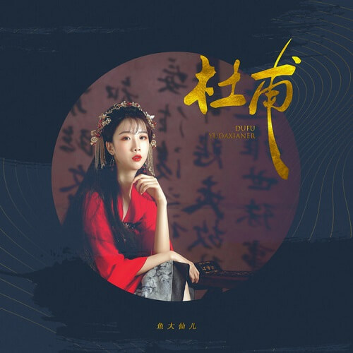 Du Fu 杜甫 Dufu Lyrics 歌詞 With Pinyin By Yu Da Xian Er 鱼大仙儿