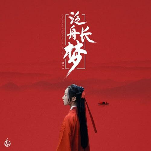 Fan Zhou Chang Meng 泛舟长梦 White Water Rafting Long Dream Lyrics 歌詞 With Pinyin By Hu 66 胡66