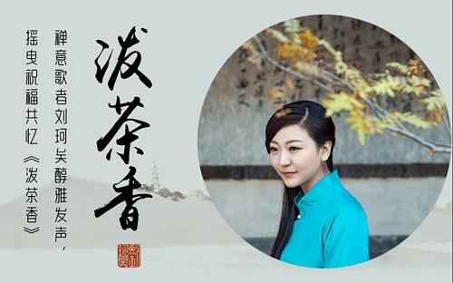 Po Cha Xiang 泼茶香 Pour Tea Lyrics 歌詞 With Pinyin By Liu Ke Yi 刘珂矣