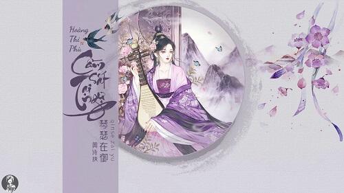 Qin Se Zai Yu 琴瑟在御 Harps In Royal Lyrics 歌詞 With Pinyin By Huang Shi Fu 黄诗扶