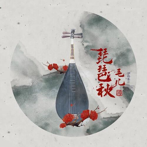 Pi Pa Qiu 琵琶秋 Pipa Autumn Lyrics 歌詞 With Pinyin By Yi Ge Sai Ting 伊格赛听 Mao Er 毛儿
