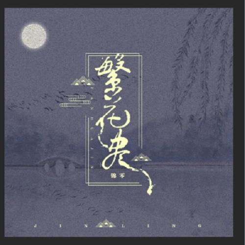Fan Hua Jin 繁花尽 Flowers Do Lyrics 歌詞 With Pinyin By Jin Ling 锦零