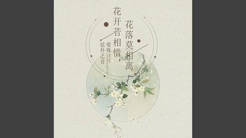 Hua Kai Ruo Xiang Xi Hua Luo Mo Xiang Li 花开若相惜花落莫相离 Flower If Phase Cherishes Flower Falls Mo Phase To Leave Lyrics 歌詞 With Pinyin By Xian Wai Zhi Yin 弦外之音