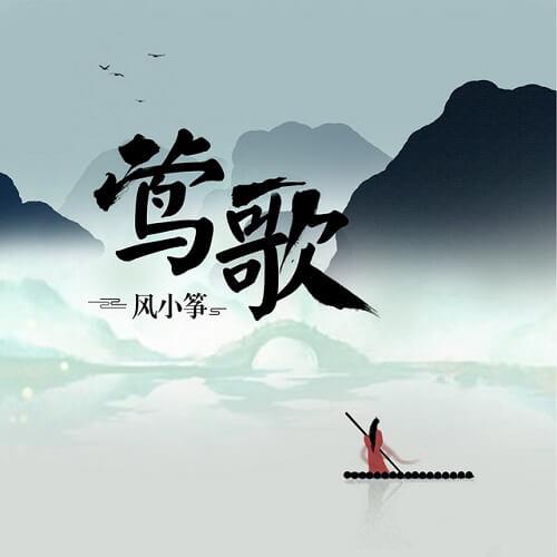 Ying Ge 莺歌 Warbler Song Lyrics 歌詞 With Pinyin By Feng Xiao Zheng 风小筝