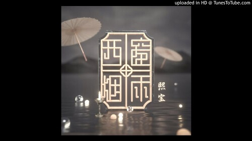 Xi Chuang Yan Yu 西窗烟雨 The West Window Misty Rain Lyrics 歌詞 With Pinyin By Xi Bao 熙宝
