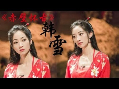 Chi Bi Huai Gu 赤壁怀古 Chibi To Meditate On The Past Lyrics 歌詞 With Pinyin By Han Xue 韩雪 Cecilia Han