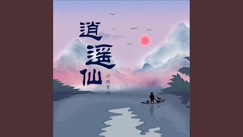 Xiao Yao Xian 逍遥仙 Happy Fairy Lyrics 歌詞 With Pinyin By Yi Ge Sai Ting 伊格赛听