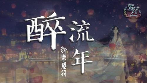 Zui Liu Nian 醉流年 Drunken Under Strain Lyrics 歌詞 With Pinyin By Xin Le Chen Fu 新乐尘符