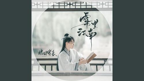 Wu Li Jiang Nan 雾里江南 Fog In Jiangnan Lyrics 歌詞 With Pinyin By Yu Xi Xue Zhang 屿汐学长