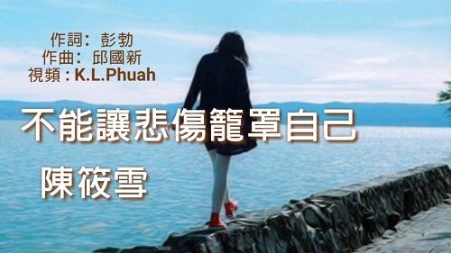 Bu Neng Rang Bei Shang Long Zhao Zi Ji 不能让悲伤笼罩自己 You Can't Let The Sadness Cover You Lyrics 歌詞 With Pinyin By Chen Xiao Xue 陈筱雪