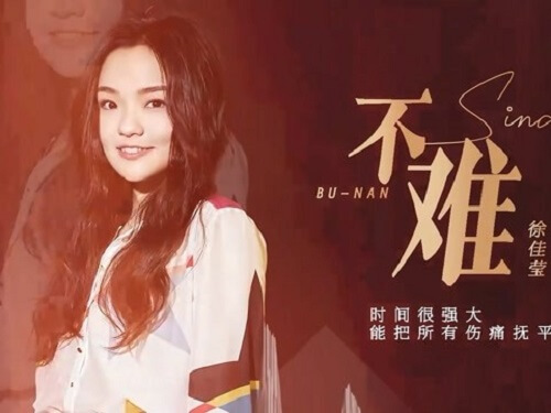 Bu Nan 不难 It's Not Hard To Lyrics 歌詞 With Pinyin By Xu Jia Ying 徐佳莹 Lala Hsu