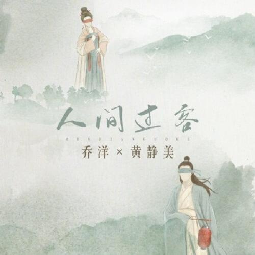 Ren Jian Guo Ke 人间过客 World Traveler Lyrics 歌詞 With Pinyin By Qiao Yang 乔洋 Young Joe Huang Jiang Mei 黄静美