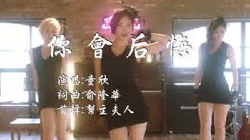 Ni Hui Hou Hui 你会后悔 You Will Regret It Lyrics 歌詞 With Pinyin By Tong Xin 童欣