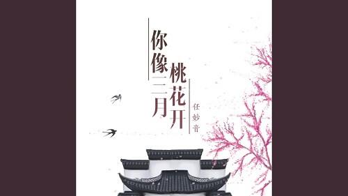 Ni Xiang San Yue Tao Hua Kai 你像三月桃花开 You Are Like A Peach Blossom In March Lyrics 歌詞 With Pinyin By Ren Miao Yin 任妙音 Anna