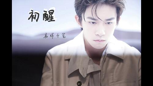 Chu Xing 初醒 Wake Up Early Lyrics 歌詞 With Pinyin By Yi Yang Qian Xi 易烊千玺 Jackson Yee