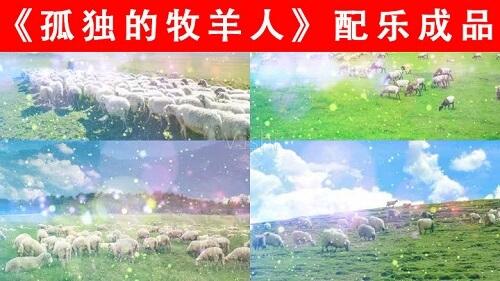 Gu Du De Mu Yang Ren 孤独的牧羊人 Lonely Shepherd Lyrics 歌詞 With Pinyin By Dao Lang 刀郎