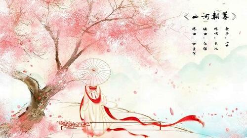 Shan He Zhao Mu 山河朝暮 Sunvo Morning Evening Lyrics 歌詞 With Pinyin By Vk