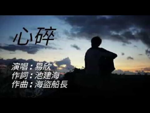 Xin Sui 心碎 A Broken Heart Lyrics 歌詞 With Pinyin By Yi Xin 易欣