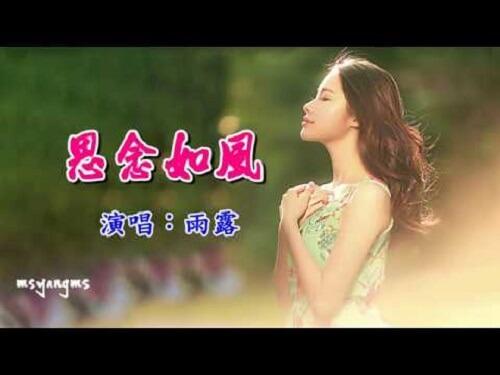 Si Nian Ru Feng 思念如风 Miss The Wind Lyrics 歌詞 With Pinyin By Yu Lu 雨露