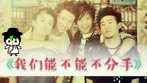 Wo Men Neng Bu Neng Bu Fen Shou 我们能不能不分手 Can We Just Not Break Up Lyrics 歌詞 With Pinyin By Hua Er Yue Dui 花儿乐队 THE FLOWERS